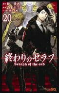 Seraph of the End (20)