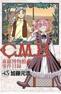 C.M.B.Shinro Museum Incident Catalog (43)