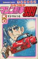 Secret command machine detective 999 (4)