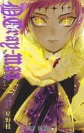 D.Gray-man (27) / Katsura Hoshino
