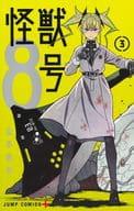 怪兽8号(3)/松本直也