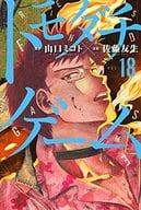 友田游戏(18)/佐藤友生