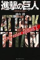 进击的巨人Full color edition(1)/谏山创