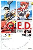 Q.E.D.Iff-认证结束-(19)/加藤元浩