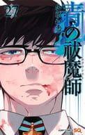 青之驱魔师(27)/加藤和惠