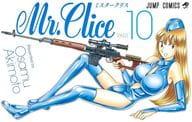 Mr.Clice新装版(10)/秋本治