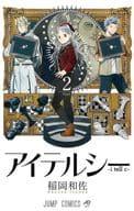 脓C(2)/稻冈和佐