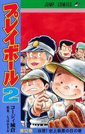PLAY BALL2(12)/コージィ城倉