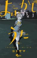 Yookashi之歌(8)/KOTOYAMA