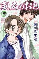 Mashiro no Otto(28)/羅川真裏茂