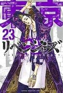 和久卍リベンジャーズ(23)/东京井健