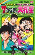 Fischer's×航海王One Piece七連體大秘寶(3)/脂小路蟬麿