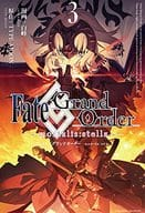 Fate/Grand Order-mortalis:stella-(3)/白峰