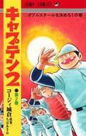 队长2(2)/コージィ城仓