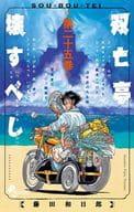 破坏双亡亭(完)(25)/藤田和日郎