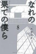 終極的我們(完)(8)/內海八重