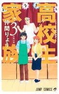 高中生家族(3)/同伴