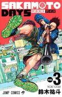 SAKAMOTO DAYS(3)/铃木祐斗