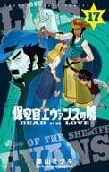 Sheriff Evans' lie (17) / Mitsuki Kuriyama