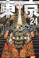和久卍リベンジャーズ(24)/东京井健