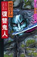 梅图一雄可怕的本复仇鬼人(定价388日元版)(8)
