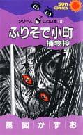 Scary Book Furisode Komachi Torimono Hikae (11)