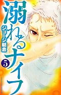 溺水刀(5)