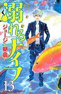 溺水刀(13)