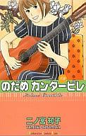 第野田如歌唱般(8)