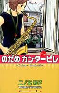 第野田如歌唱般(20)