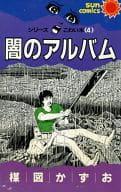 シリーズこわい本 闇のアルバム(4)