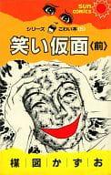 系列硬的书笑假面 (前 )(5)