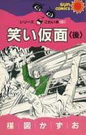シリーズこわい本 笑い仮面 (後) (6)