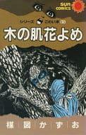 シリーズこわい本 木の肌花よめ(完)(12)