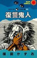 シリーズこわい本 復讐鬼人(8)