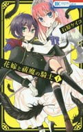 Bride and Exorcist Knight (1)