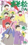 小松(4)