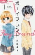 Boyfriend (1)