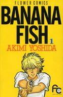 BANANA FISH Reprint (1)