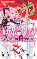 Revolutionary Girl Utena AfterTheRevolution