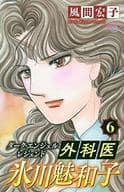 SURGEON HIKAWA 魅和 KO Dark Angel LEGEND (6)