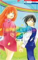 Still the world is beautiful (End) (25) / Orange Shiina