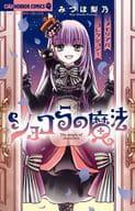 巧克力的魔法~纪念系列~/Mizuho梨乃