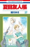 Natsume's BOOK of FRIENDS (27) / Yuki Midorikawa