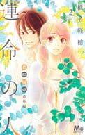 Kimi ni todoke Extra Edition ~ Dokui no Hito ~ (2) / Karuho Shiina