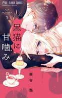 黑貓甜咬(1)/華穀艷