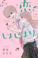 戀愛開始(4)/蒼井Momo