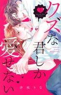 我只愛你(2)/汐咲理奈