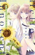 Hello, Innocent (3) / Mayu Sakai