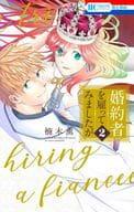 I hired a fiancée. (2) / Kaoru Kusunoki